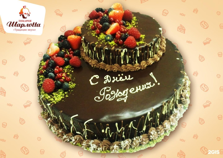 Торты, День рождения, рецепты с фото на m: 495 рецептов 89