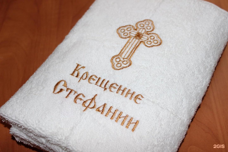 Вышивка для полотенца на крестины