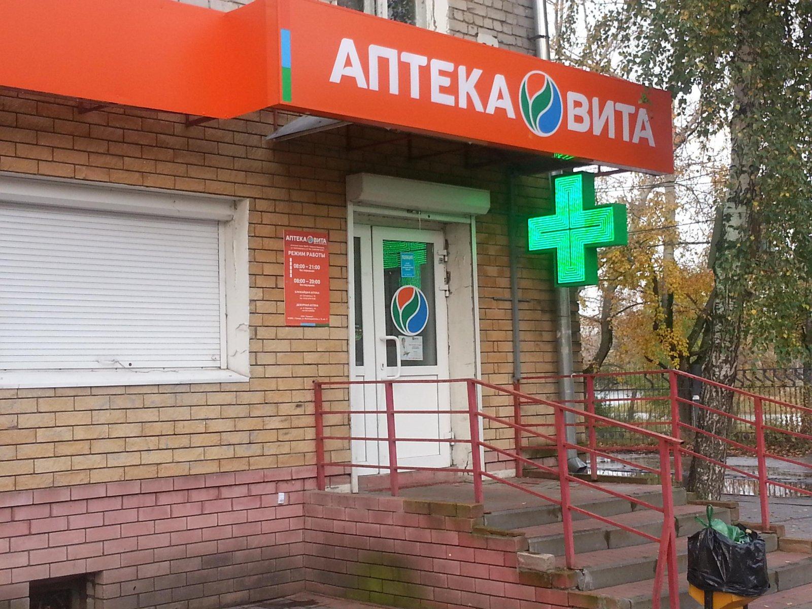Аптеки нижнего новгорода 2 гис