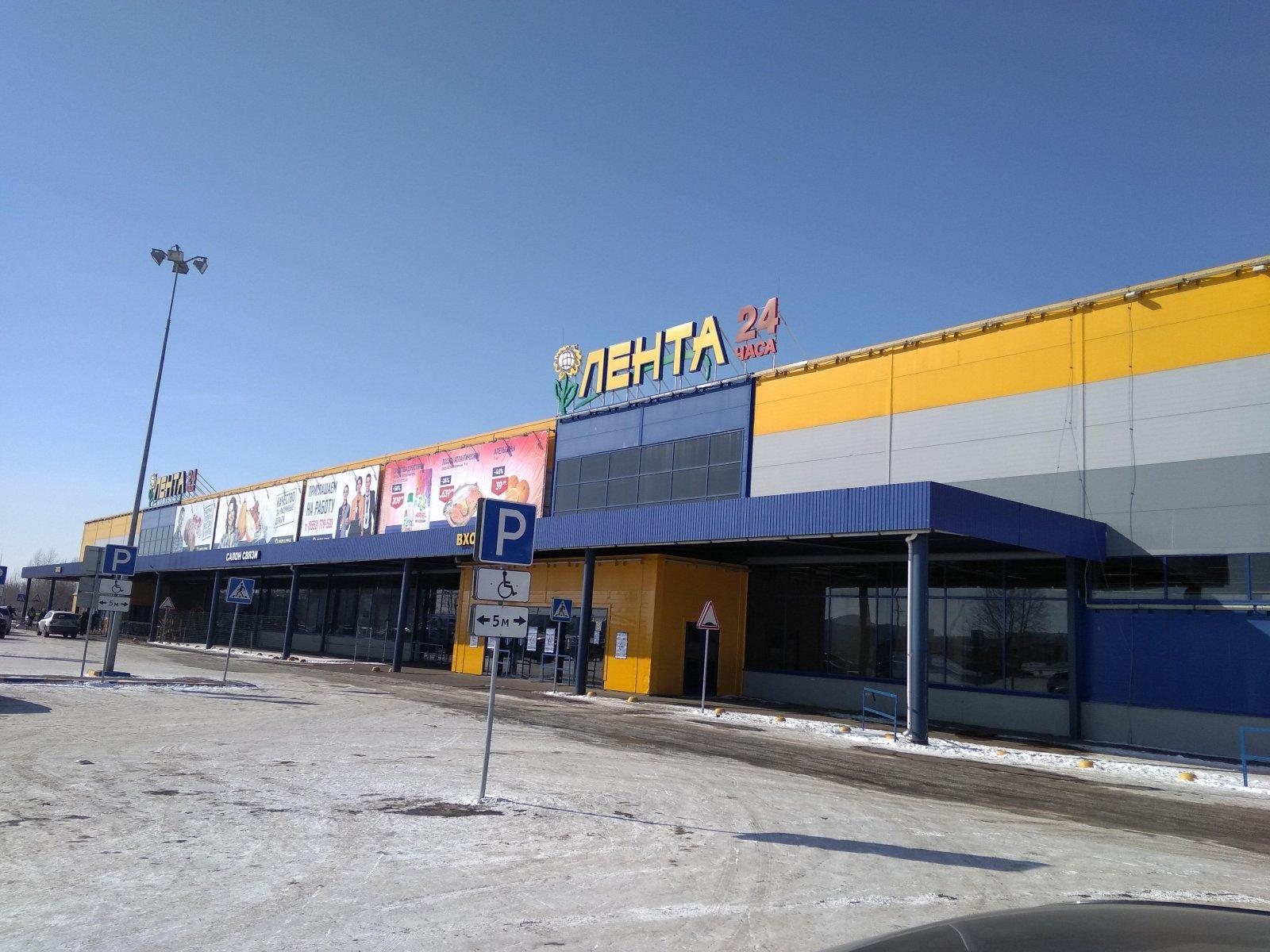 Магазин Лента Набережные Челны