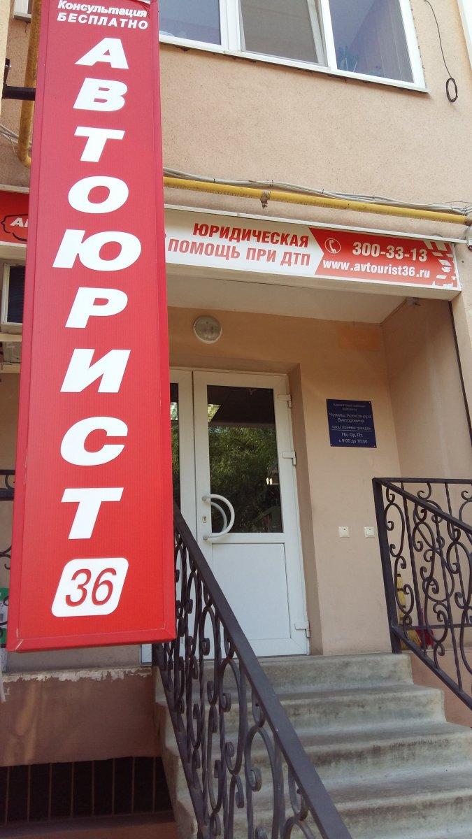 юридическая консультация на московском проспекте вполне