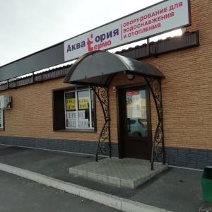Акватория-Термо, торгово-монтажная компания, Рыбаковская, 23а, Оренбург —  2ГИС