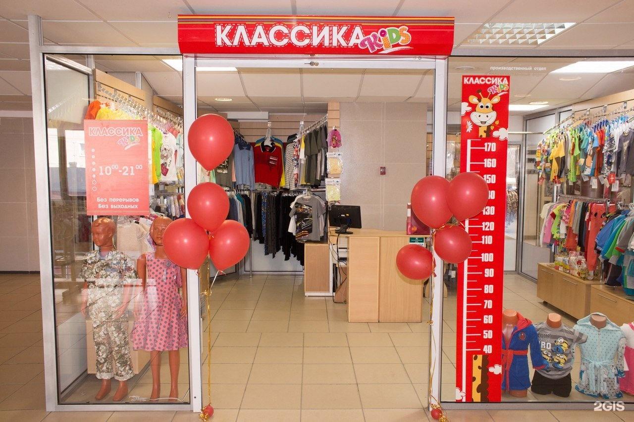 Магазин Детской Одежды Карла Маркса