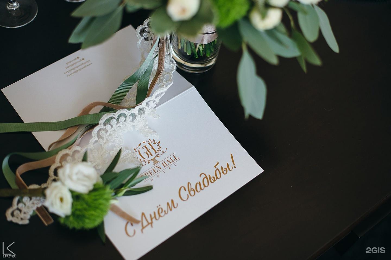 Открытка от гостиницы, днем свадебные лет