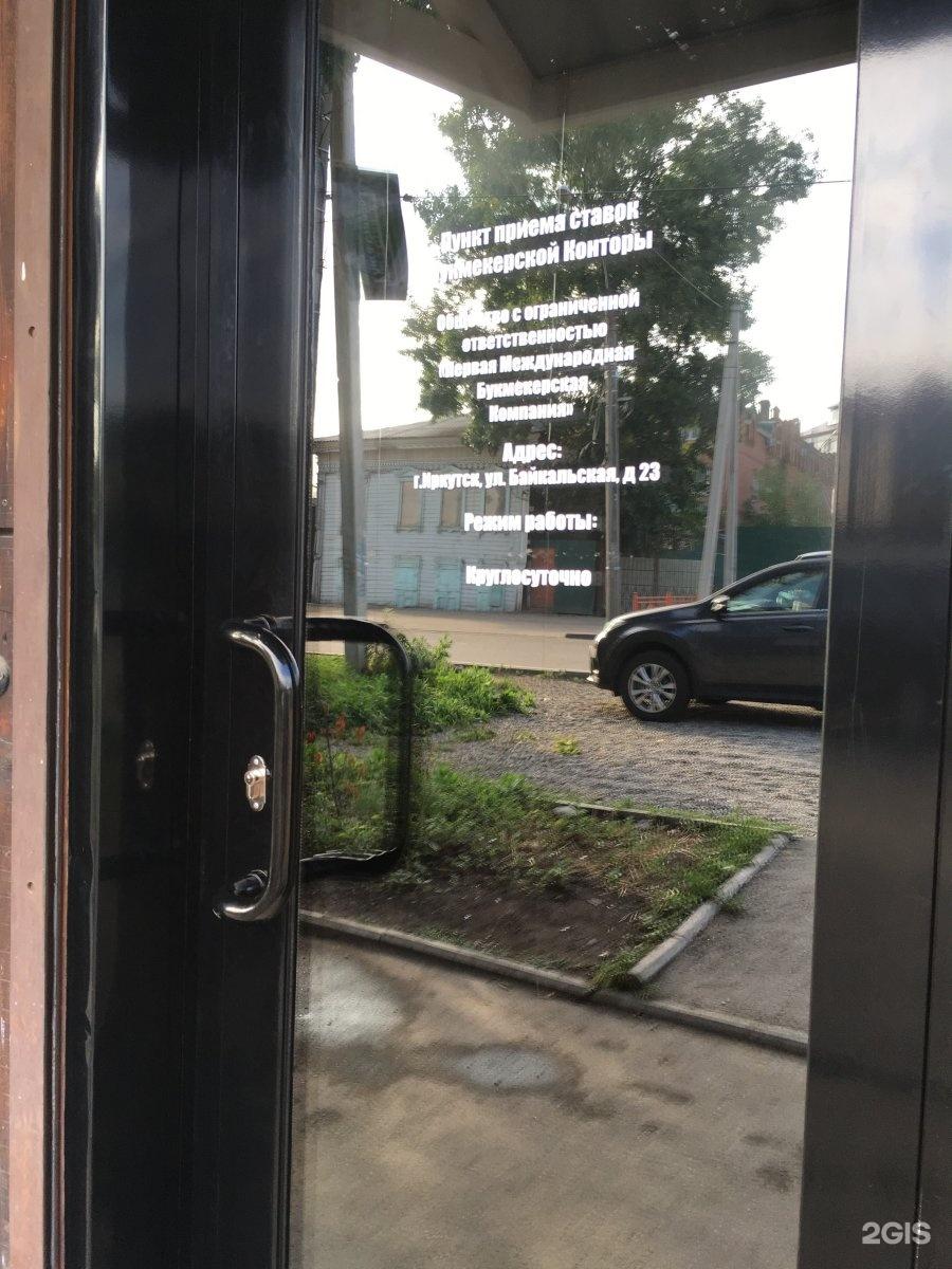 Лига ставок в иркутске как поменять пароль на winline