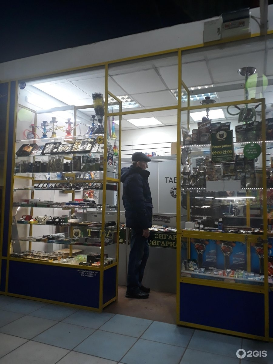 Магазин табачных изделий иркутск электронные разовые сигареты оптом