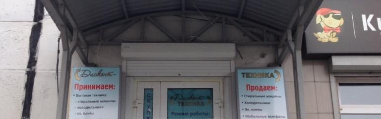 a0abcda13f94 ДИСКОНТ-ТЕХНИКА, комиссионный магазин-сервис в Тюмени, Николая Чаплина,  113  фото — 2ГИС