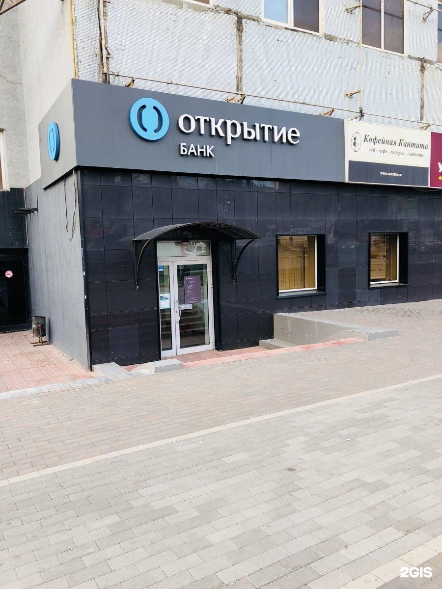 Банк открытие самара официальный сайт кредит