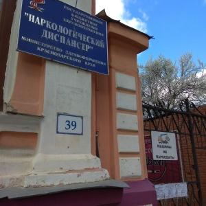 Наркологическая клиника в краснодаре на октябрьской центр наркологии филиал 1