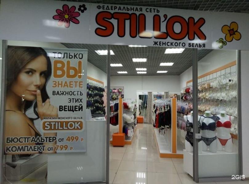 Нижнекамск магазины женского белья хорошие массажеры для спины
