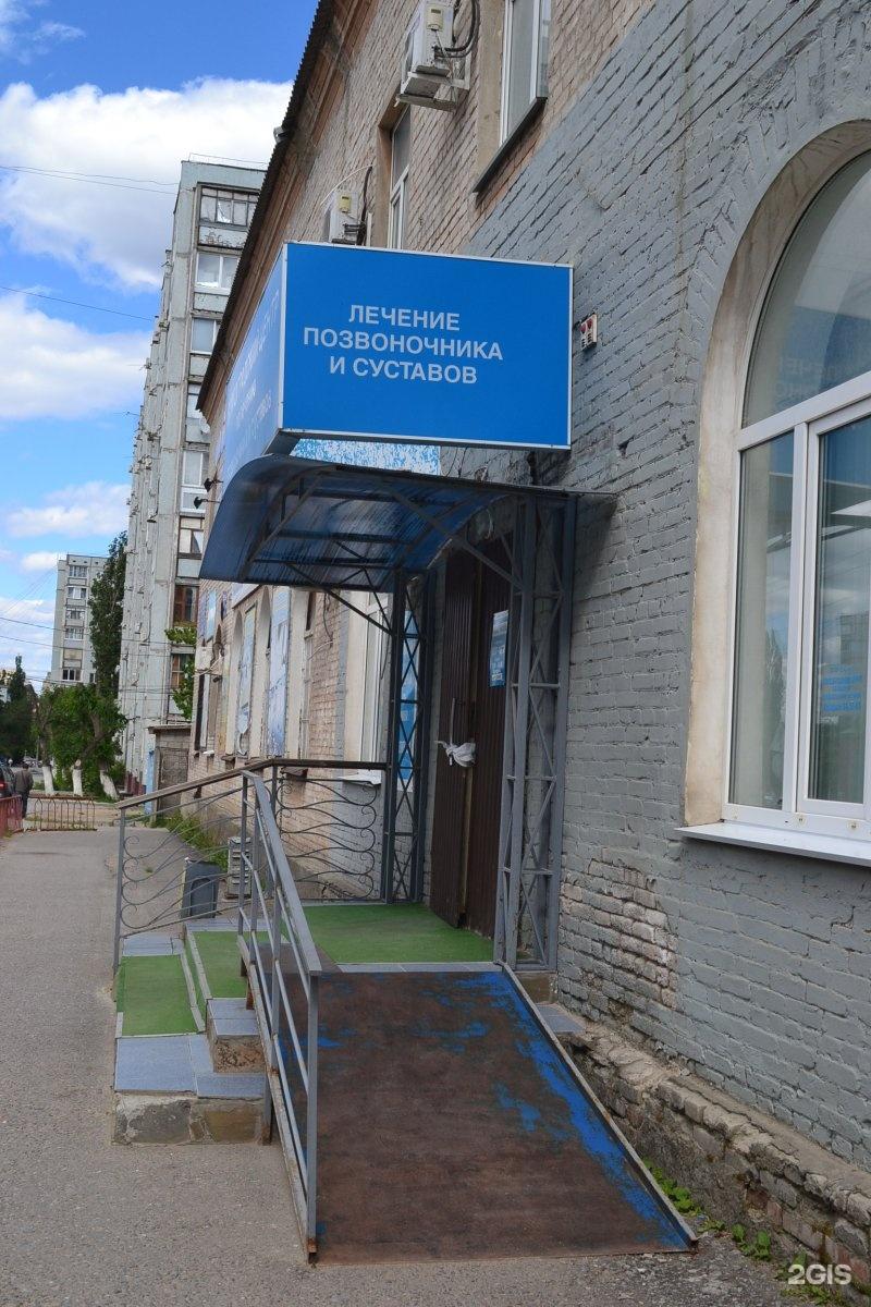 Медицинский центр лечения суставов и позвоночника ооо