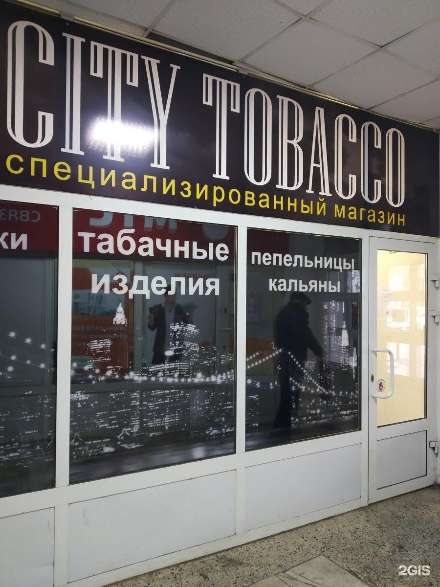 Магазины табачных изделий в туле купить машинку для набивки сигарет наложенным платежом