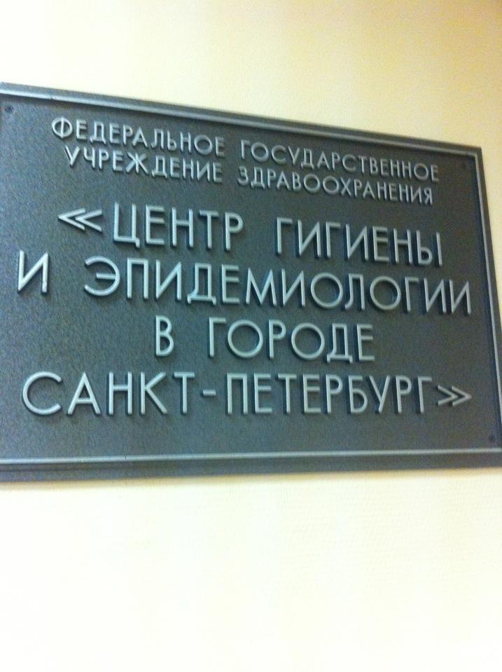 Отзывы центр гигиены и эпидемиологии в городе москве