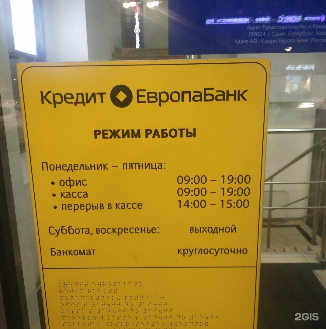Кредит европа банк режим работы адреса