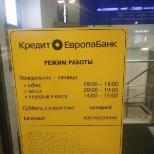 часы работы кредит европа банк москва