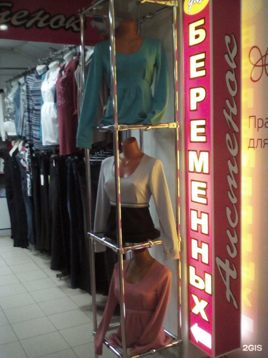 магазин для беременных в барнсуле работодатель