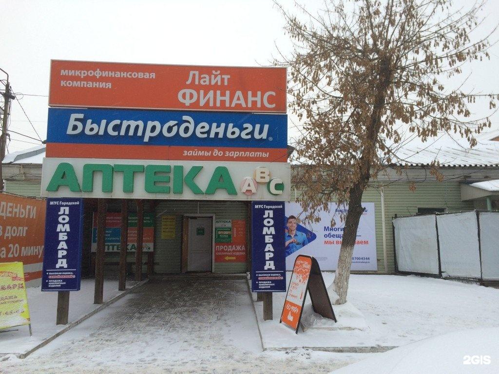 магазин малого кредитования быстроденьги