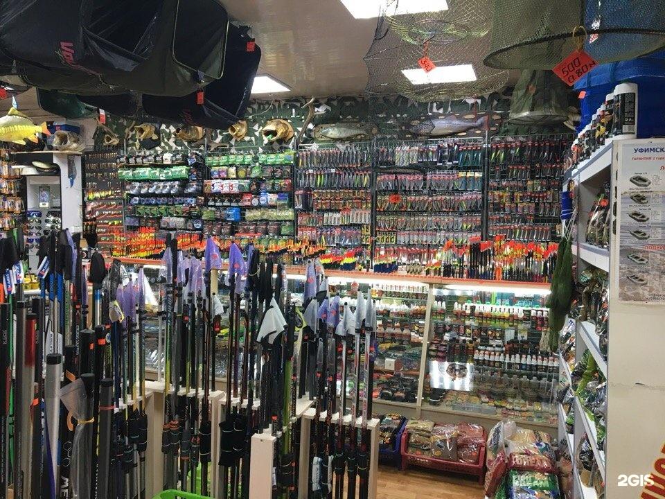 Рыболовные магазины в голландии