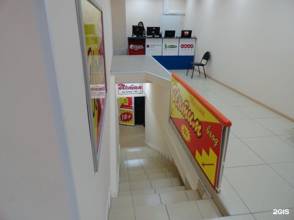 интимный магазин в петрозаводске воронин