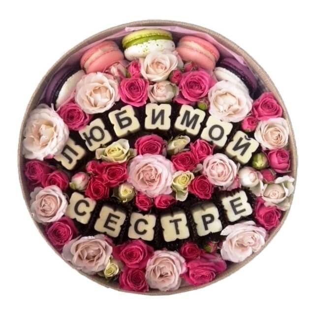 Цветы сестре картинки с надписями, днем рождением