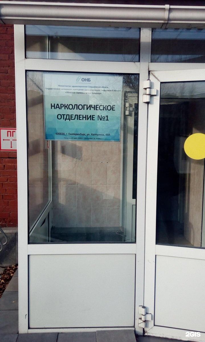 Наркология на халтурина 44 а екатеринбург отзывы о центрах лечения наркомании