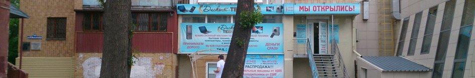 877a2c589b83 ДИСКОНТ-ТЕХНИКА, комиссионный магазин-сервис, Мельникайте, 100а, Тюмень —  2ГИС